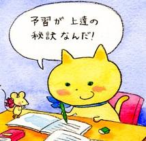 せっせと勉強。